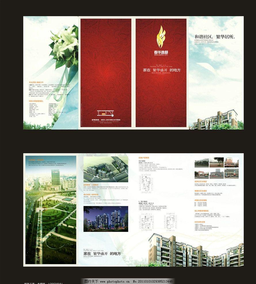 地产画册 房地产 画册 房子 风景 房屋 自然 折页 画册设计 广告设计
