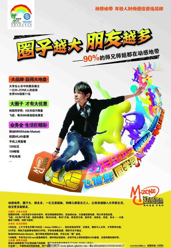 动感地带开学迎新主形象 动感地带 开学迎新 亲情号 海报 中国移动