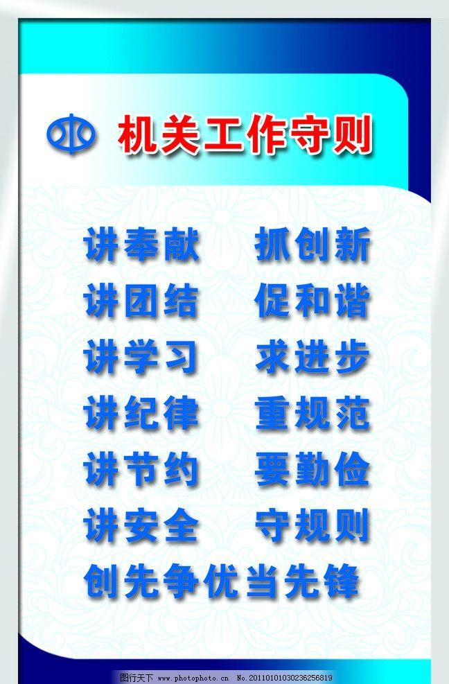 水务局 水利标志 水 奉献 创新 团结 和谐 进步 节约 勤俭 安全 展板