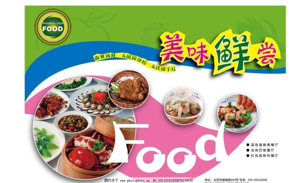 餐厅美食广告图片