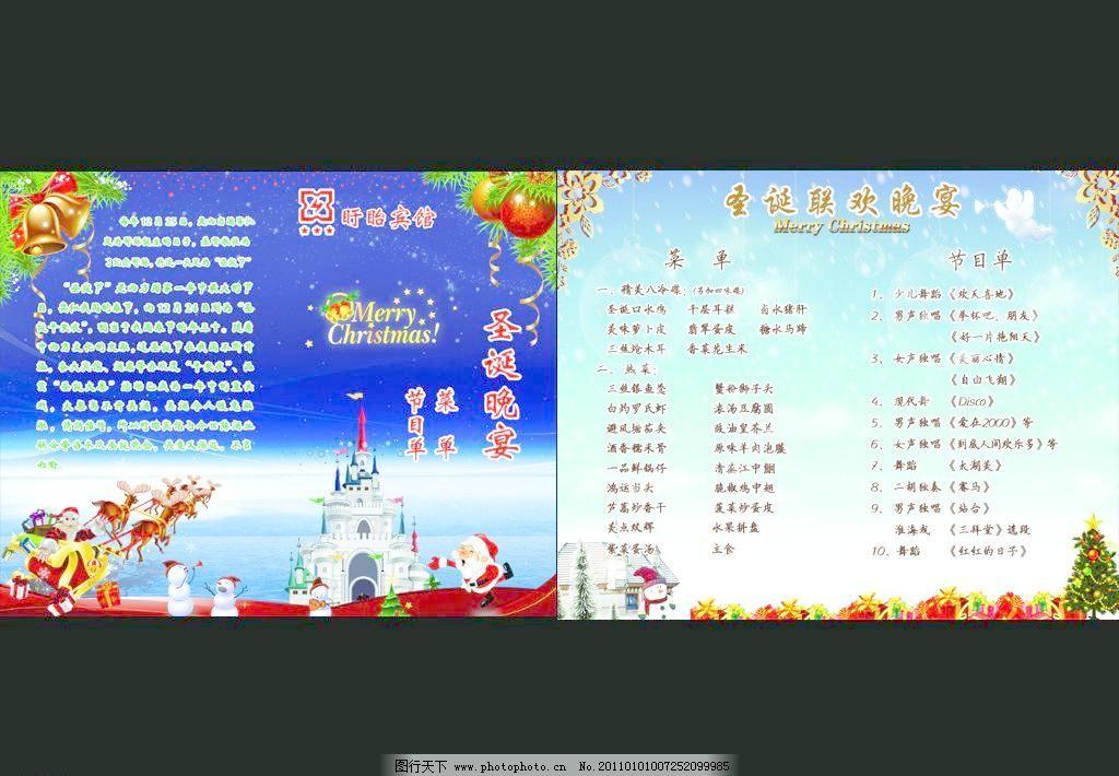 圣诞老人 圣诞马车 圣诞树 圣诞节目单素材下载 圣诞节目单模板下载