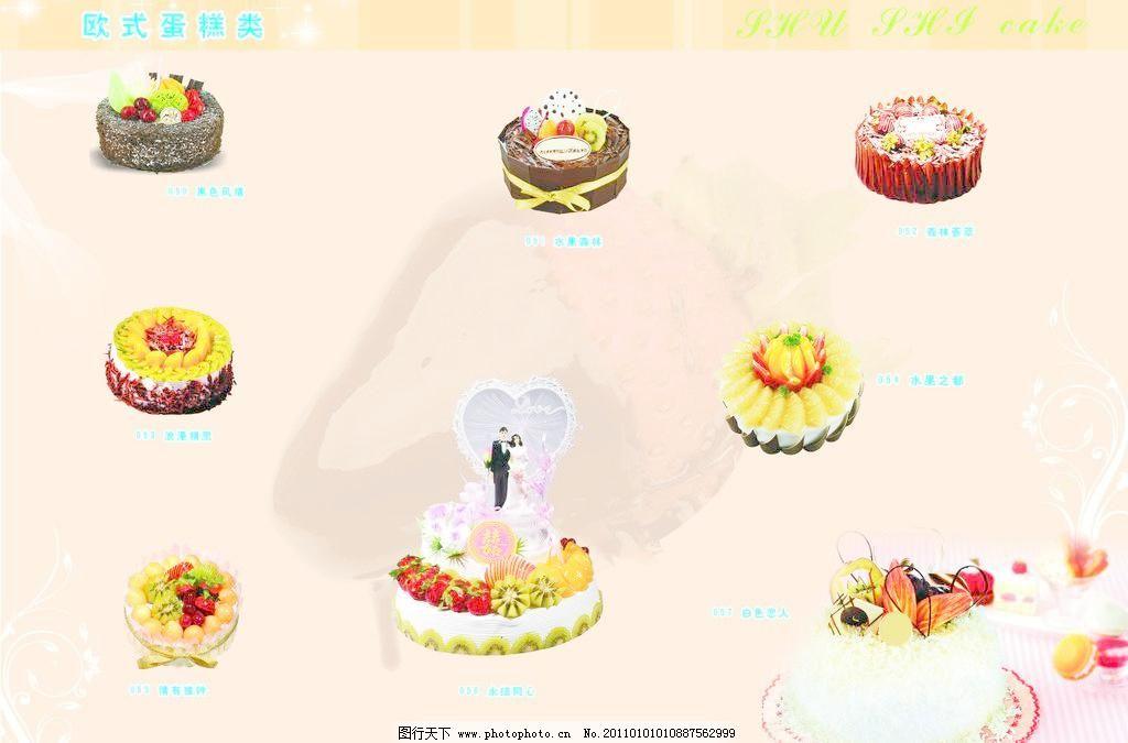 欧式蛋糕花边图片