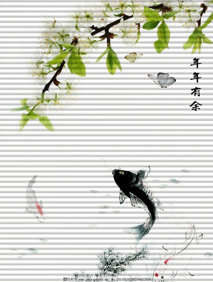 花 鱼 文字 波浪板 背景画 强化玻璃图 两扇移门 背景底纹 底纹边框