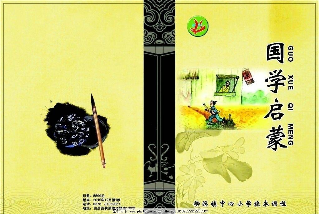 国学 启蒙 封面 设计图片
