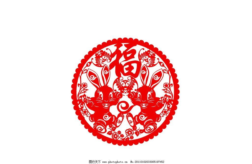 春节剪纸 窗花 兔年 福 红色 圆形 源文件