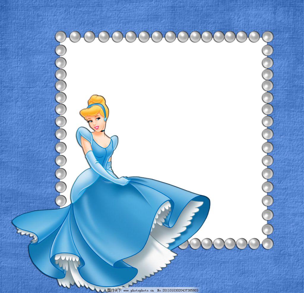 儿童展板 儿童相框 相框模板 画板 灰姑娘 童话故事 边框相框 底纹