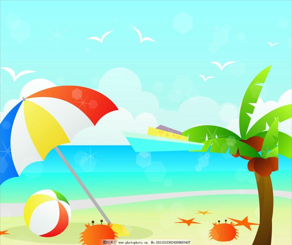 海滩矢量风景 沙滩 椰树 雨伞 海鸥 皮球 螃蟹 海星 自然风景 自然