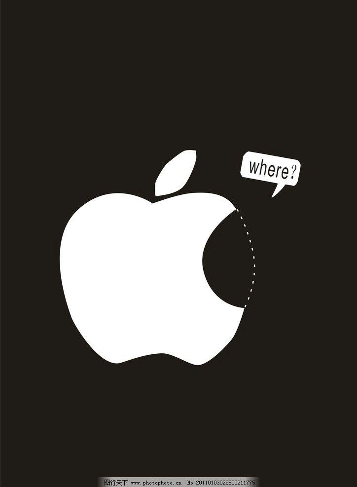 苹果 苹果标志 where 广告设计 矢量 cdr