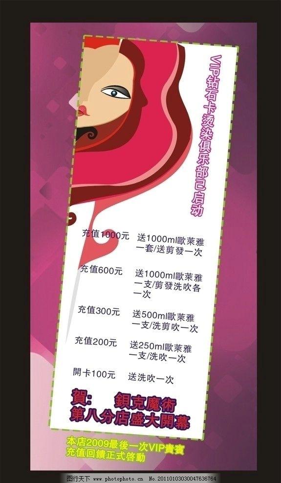 发廊活动海报 美容美画 理发 造型 发型 剪发 红色 白色 漂亮背景