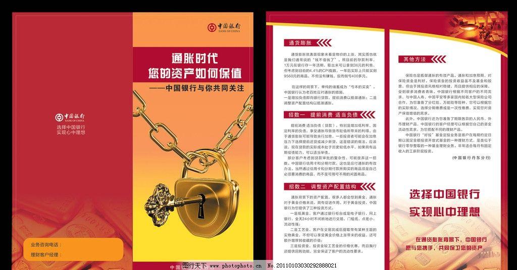 通货膨胀 通胀 折页 黄金 中国银行 资产保值 投资 纸黄金 基金 dm