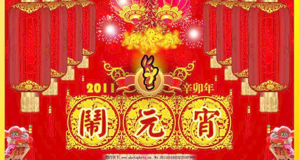 长灯笼 可爱兔子 2011年 农历辛卯年 兔年 闹元宵 中国传统元宵节 psd