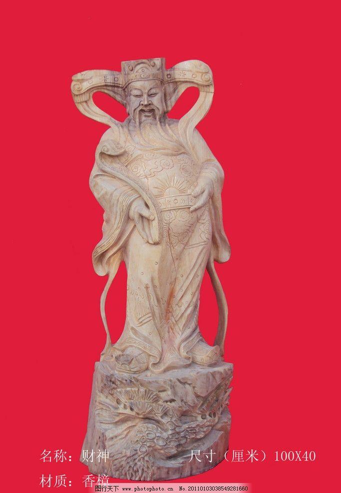 财神 香樟 雕刻 木雕 艺术品 装饰品 官司 发财 送财 木雕系列 传统
