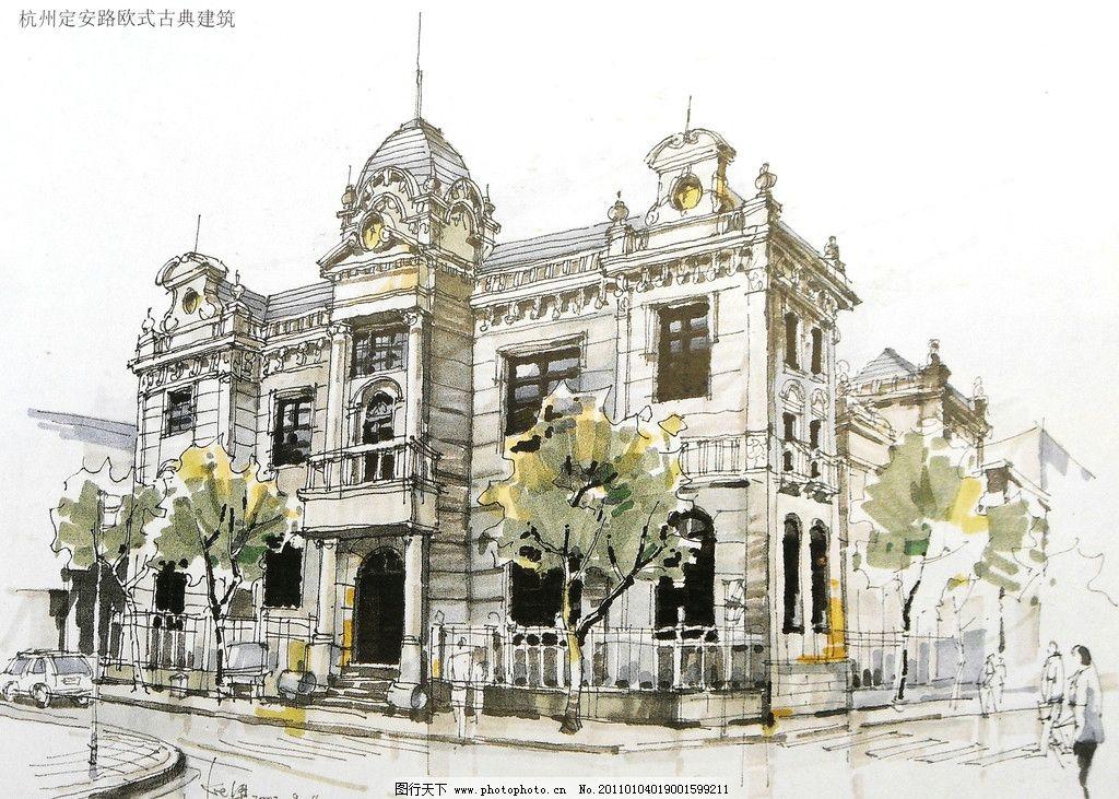 室外手绘 杭州 街道 欧式 古典 建筑 绘画书法 文化艺术 设计 100dpi