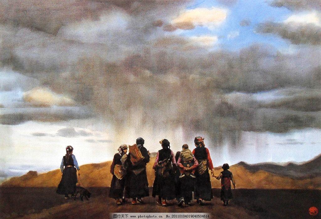 水彩 暮归 水彩画 风景 水彩风景画 民族 少数民族 大山 天空