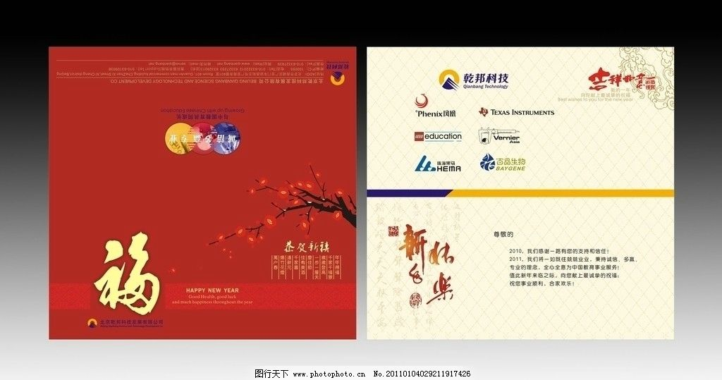 福 恭祝新喜 万事如意 贺卡设计 新年快乐 广告设计贺卡请谏 请帖招贴