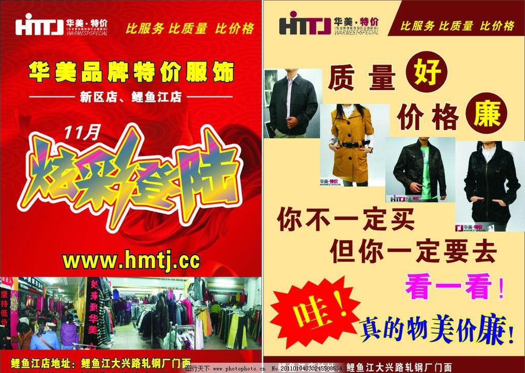 服饰 dm宣传单 宣传单页 华美 特价 广告设计 矢量 cdr