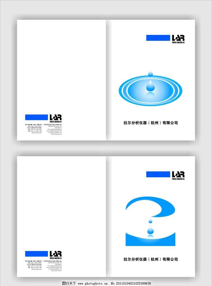 水滴 水 拉尔分析仪器 阴影 其他设计 广告设计 矢量 cdr