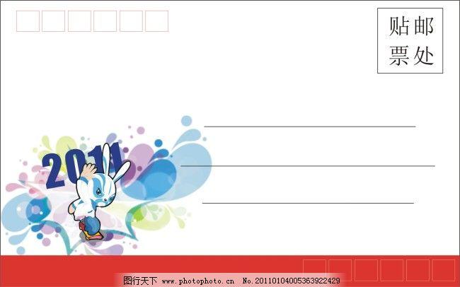 信封的封面免费下载 2011