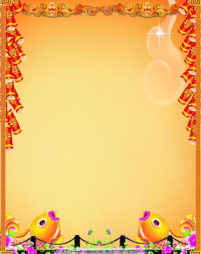 cdr dm模板 边框 鞭炮 春节 春节海报模板 过年 贺岁 花朵 节日素材