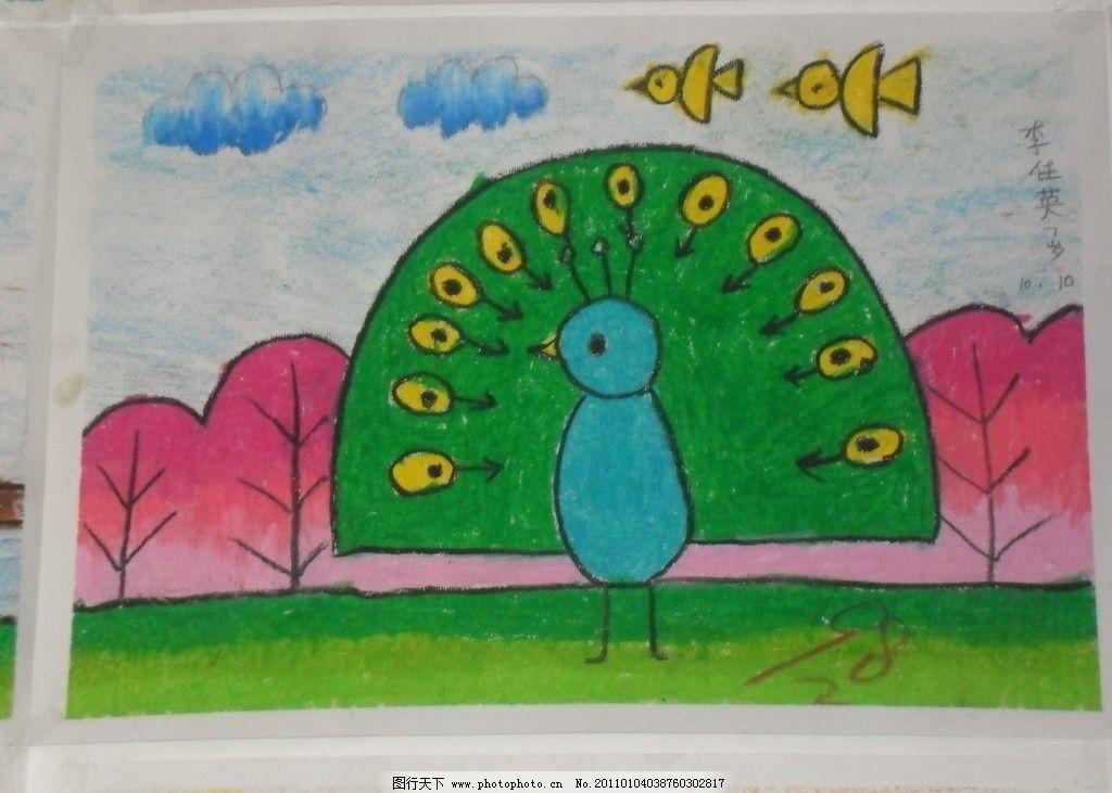 儿童简笔画 简笔画 孔雀 小鸟 美术绘画 文化艺术 摄影 96dpi jpg