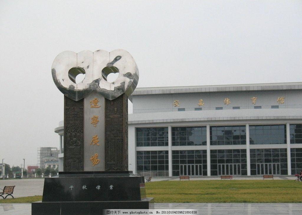 绵阳安县辽宁广场主题雕塑图片
