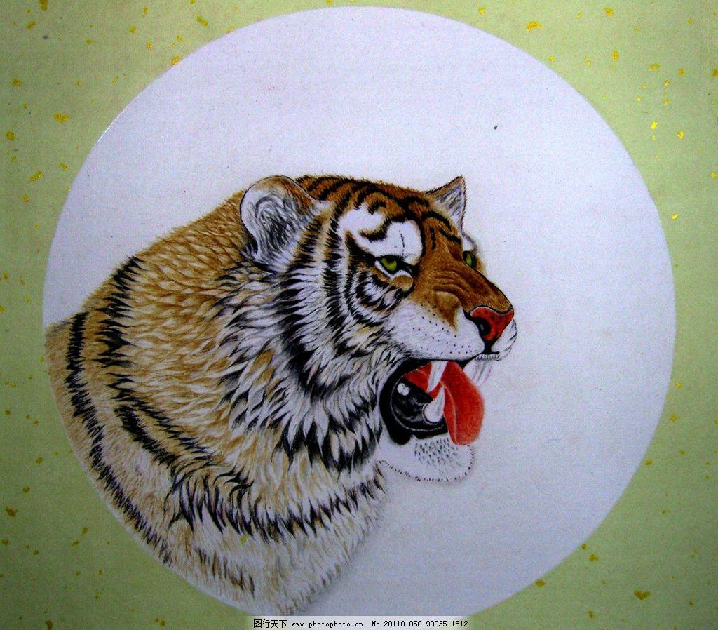 虎头 老虎 古典 国画 工笔 动物 绘画书法 文化艺术 设计 72dpi jpg