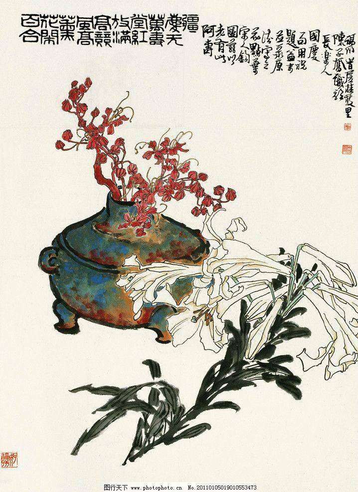 长青图 美术 绘画 中国画 彩墨画 水墨画 花卉画 百合花 满堂红