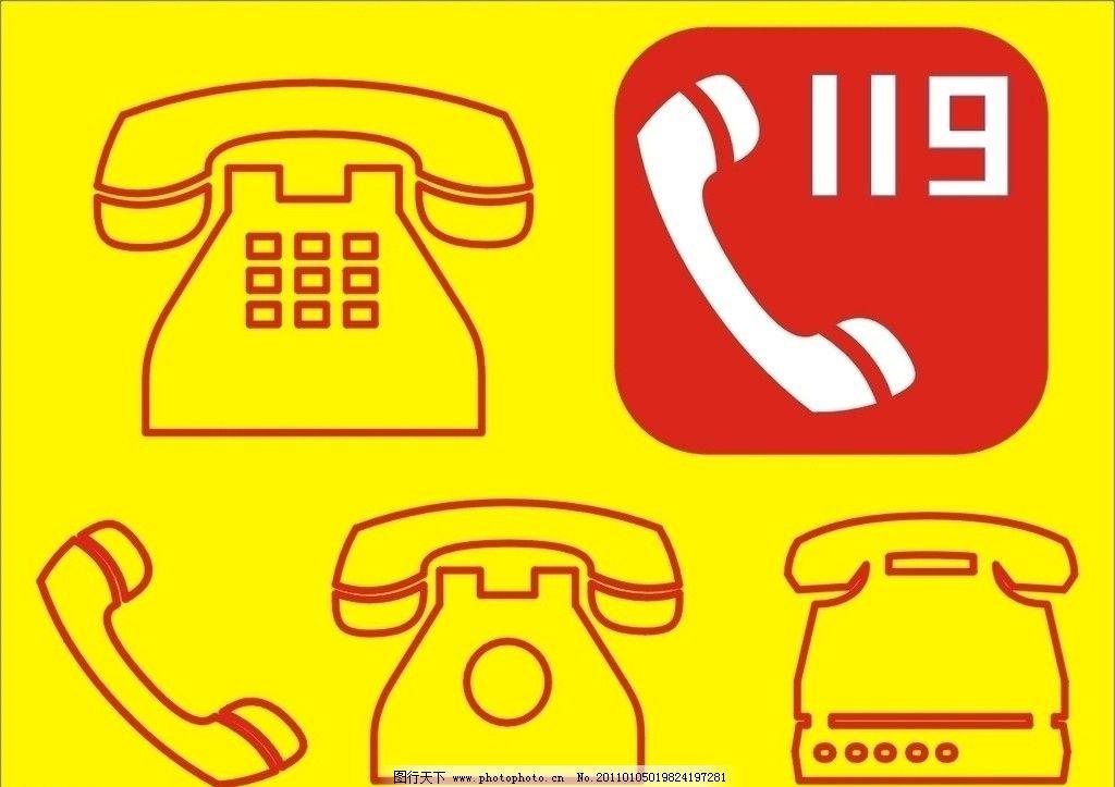 电话标志 电话矢量图 119 火警 电话符号 标识标志图标 其他 矢量图库