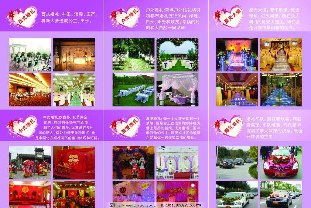 婚庆宣传页 婚礼 庆典 策划 布置 广告设计模板 源文件