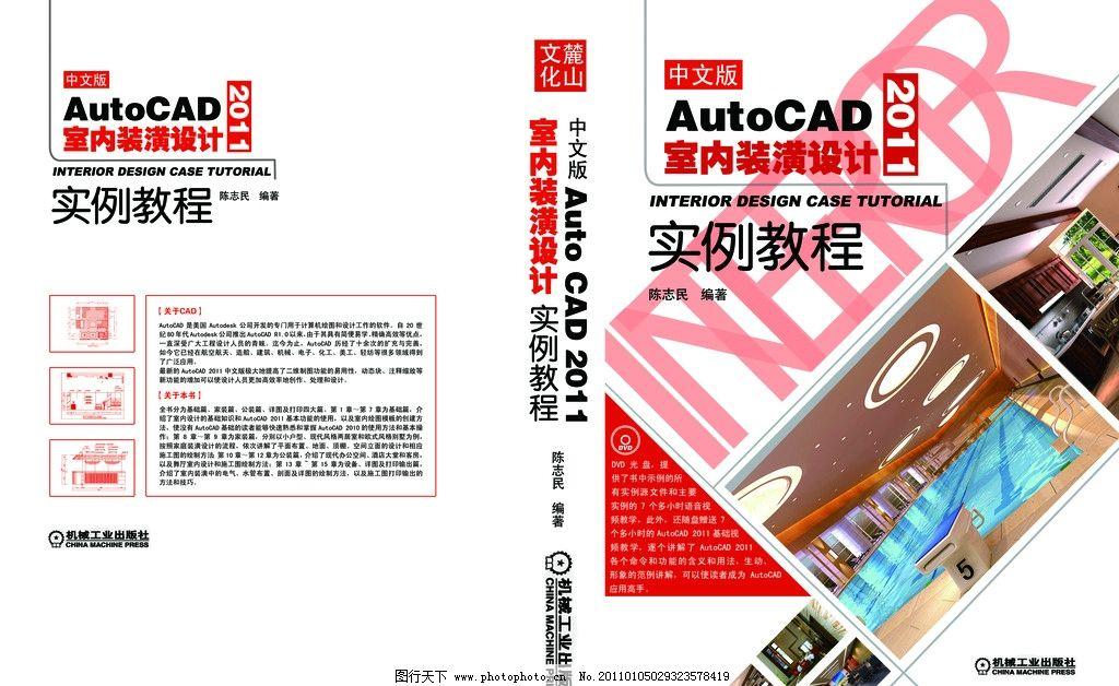 图书封面设计 图书 封面设计 教程图书设计 书籍装帧 画册设计 广告设