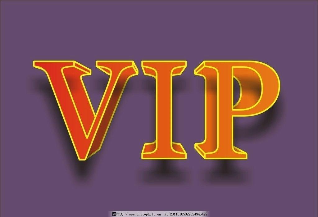 vip立体字样设计图片