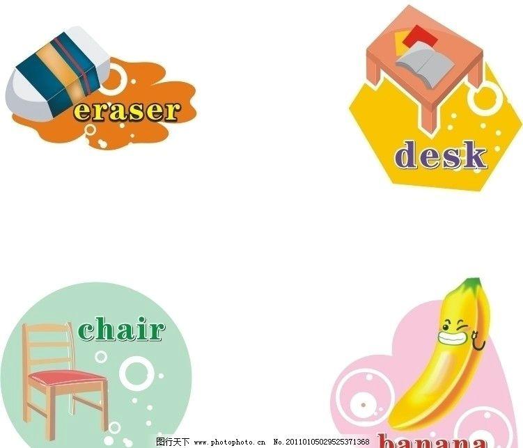 英文小图标 单词 可爱图形 橡皮擦 桌子 凳子 香蕉 矢量