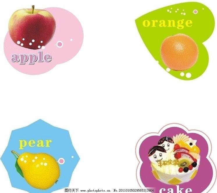 英文小图标 单词 可爱图形 苹果 橙梨 蛋糕 矢量