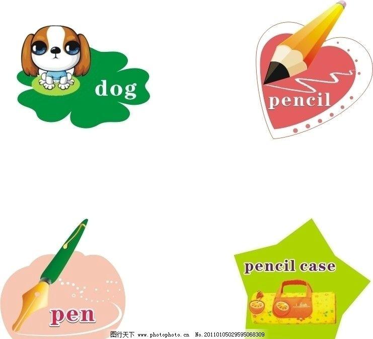 英文小图标 单词 可爱图形 狗 铅笔 钢笔 笔袋 矢量