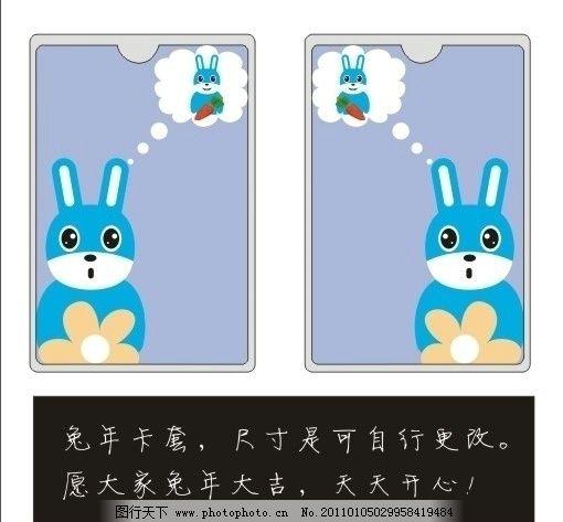 兔子卡套 兔子 花 萝卜 卡套设计 矢量 幻想 颜色 cdr 名片卡片 广告