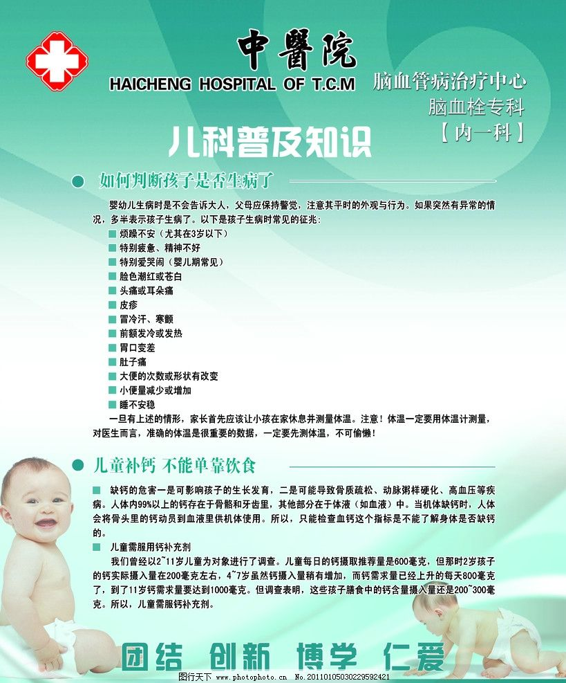 医院宣传 医院 医院展板 儿科宣传栏 展板模板 广告设计模板 源文件