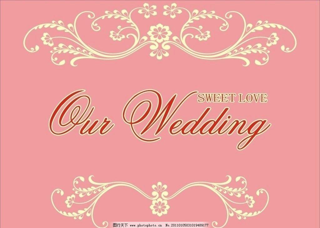 欧式婚礼迎宾架 欧式花纹 wedding 甜蜜的爱 粉色底 800x600 广告婚庆
