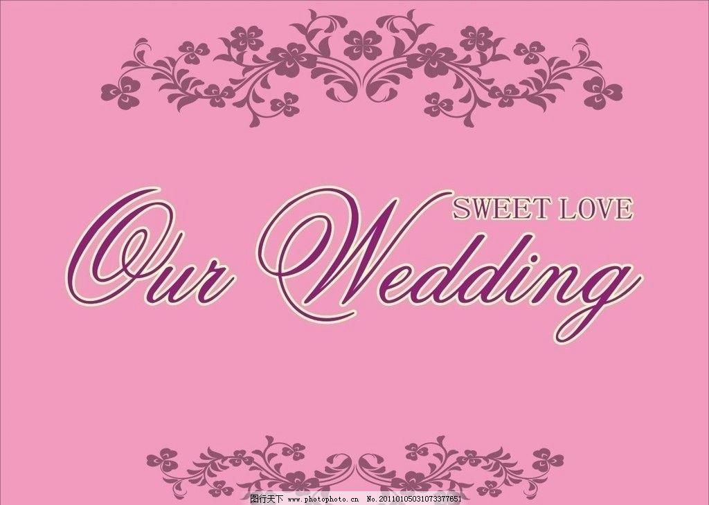 紫色婚礼迎宾架 紫色花纹