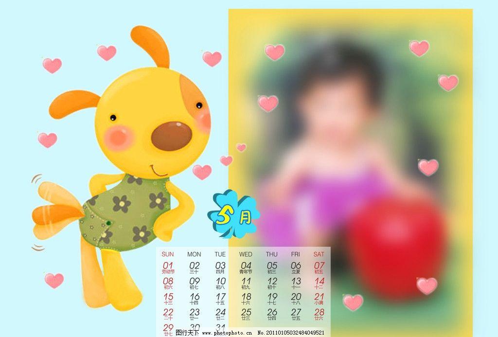 2011儿童台历模板 可爱宝贝图片