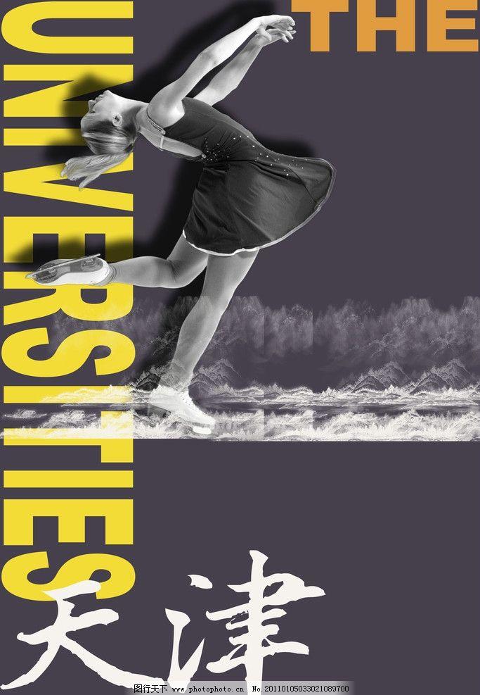 大运会海报 天津 运动会 跳舞 舞蹈 滑冰 源文件