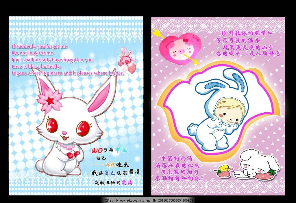 兔子封面设计 卡通动物 可爱 可爱封面 本本封面设计 漂亮本本