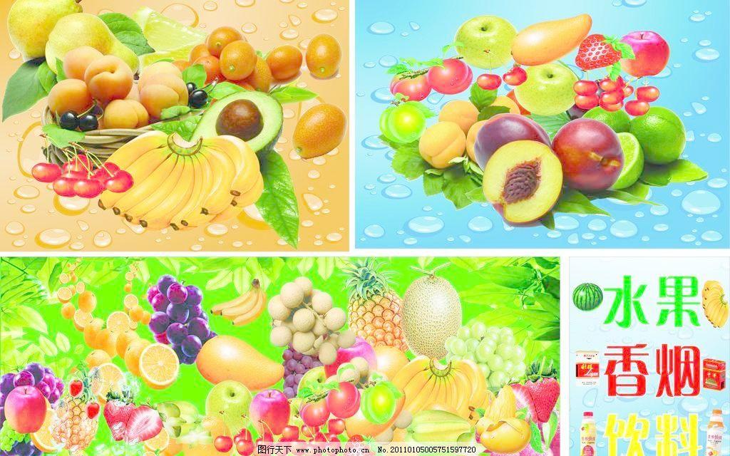水果海报模板下载 水果海报 水果 香蕉 苹果 葡萄 柠檬 橙子 草莓