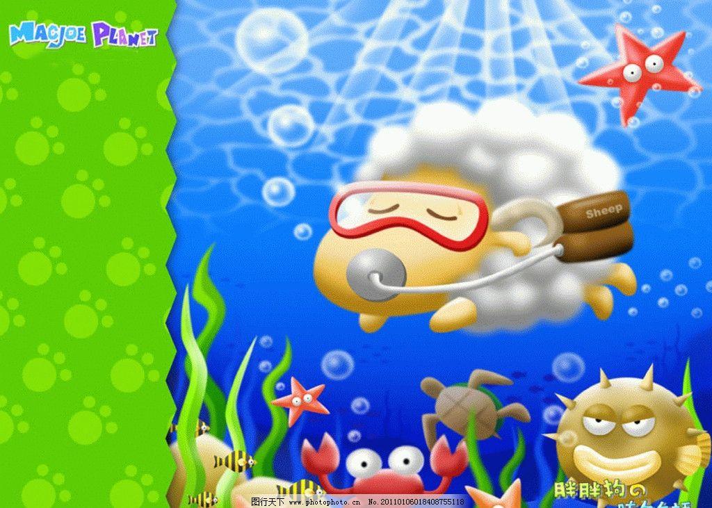 卡通海底世界 绵羊 潜水 螃蟹 海水 动漫动画
