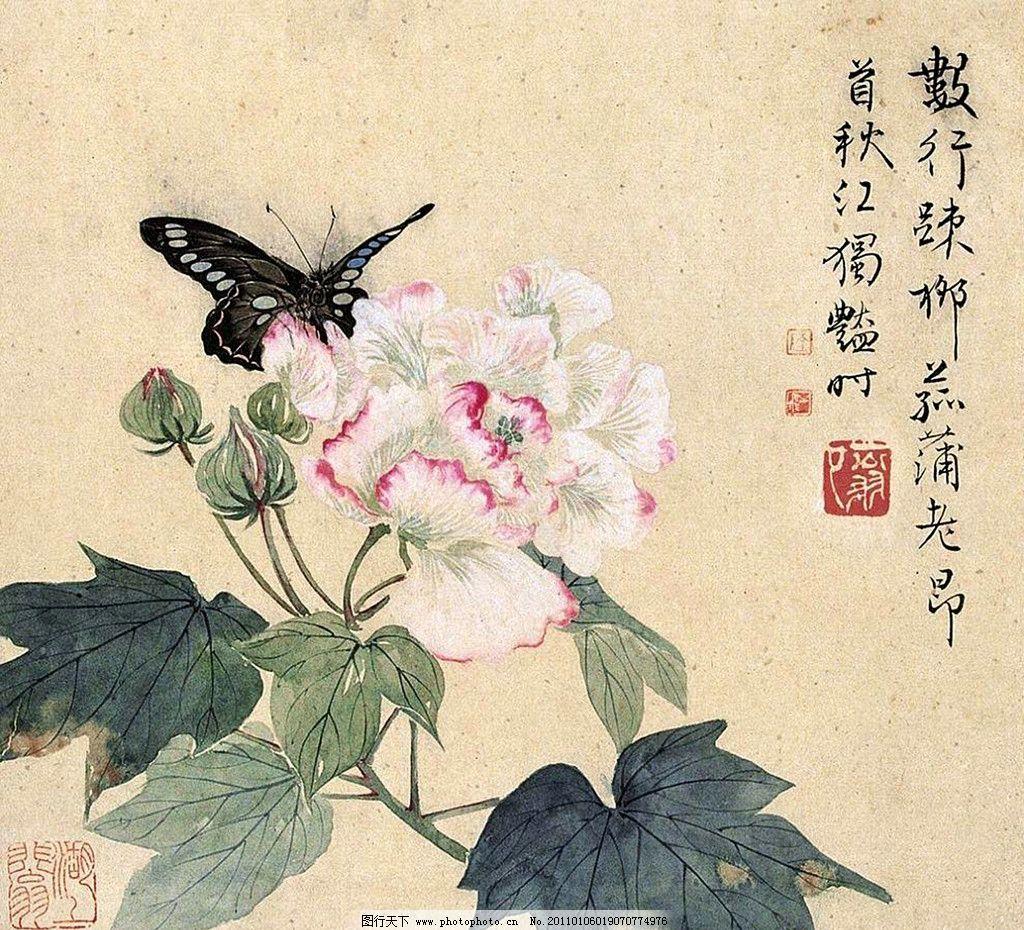 芙蓉蝴蝶图 白花 花苞 绿叶 古典 国画 陆抑非 工笔 花鸟 绘画书法