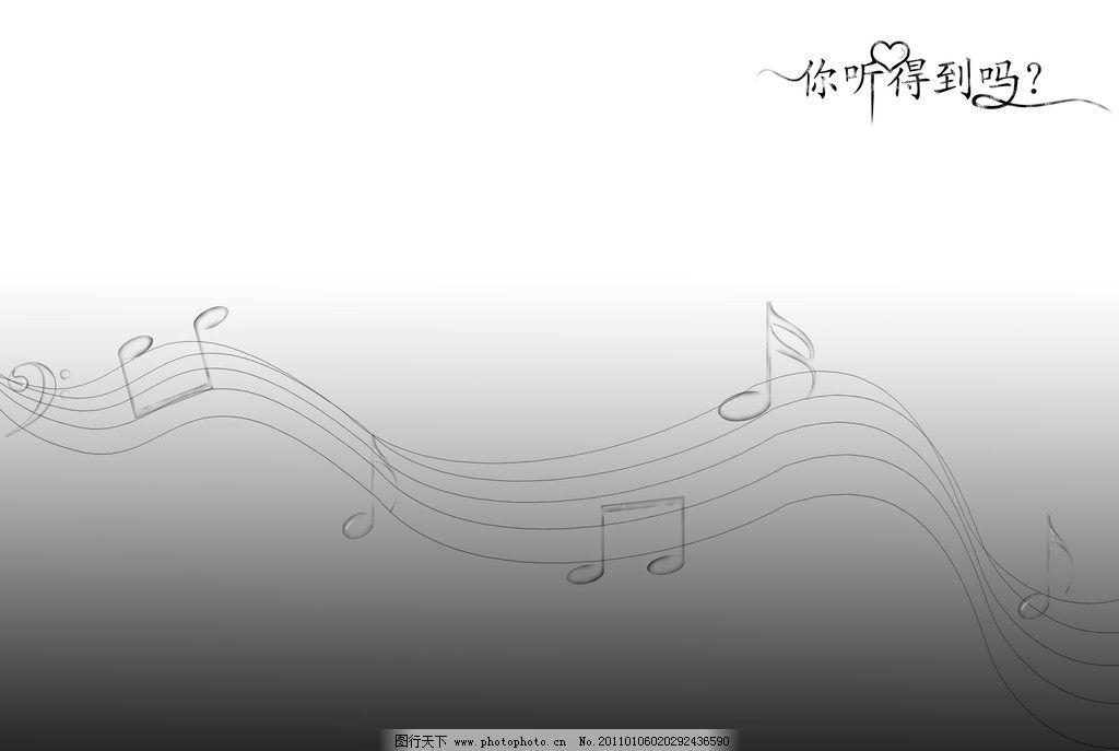 音符 五线谱 艺术字
