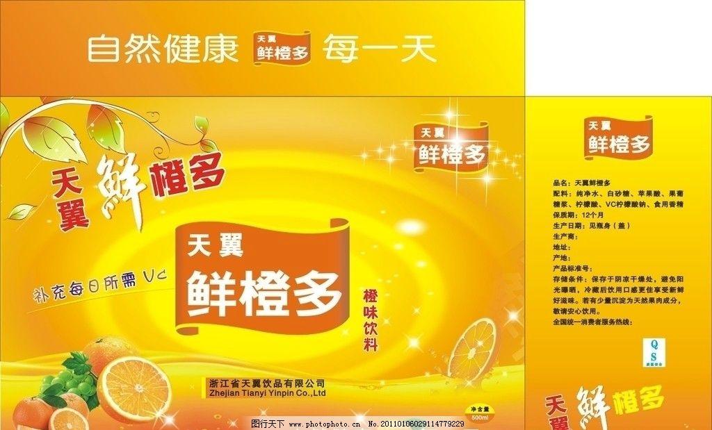 鲜橙多 橙汁 饮品 饮料 食品包装 箱子 矢量
