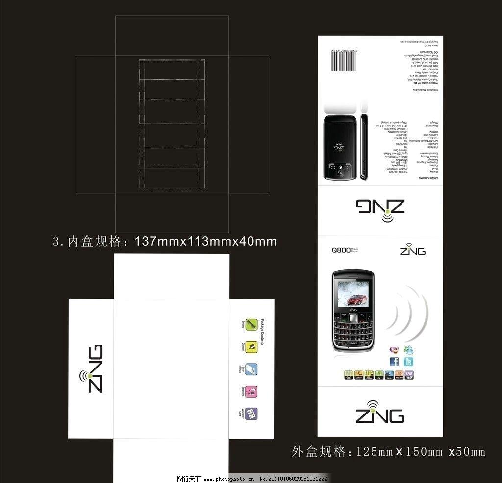 汽车 水 直板手机 图标 简洁大方 包装盒 包装设计 广告设计 矢量 cdr