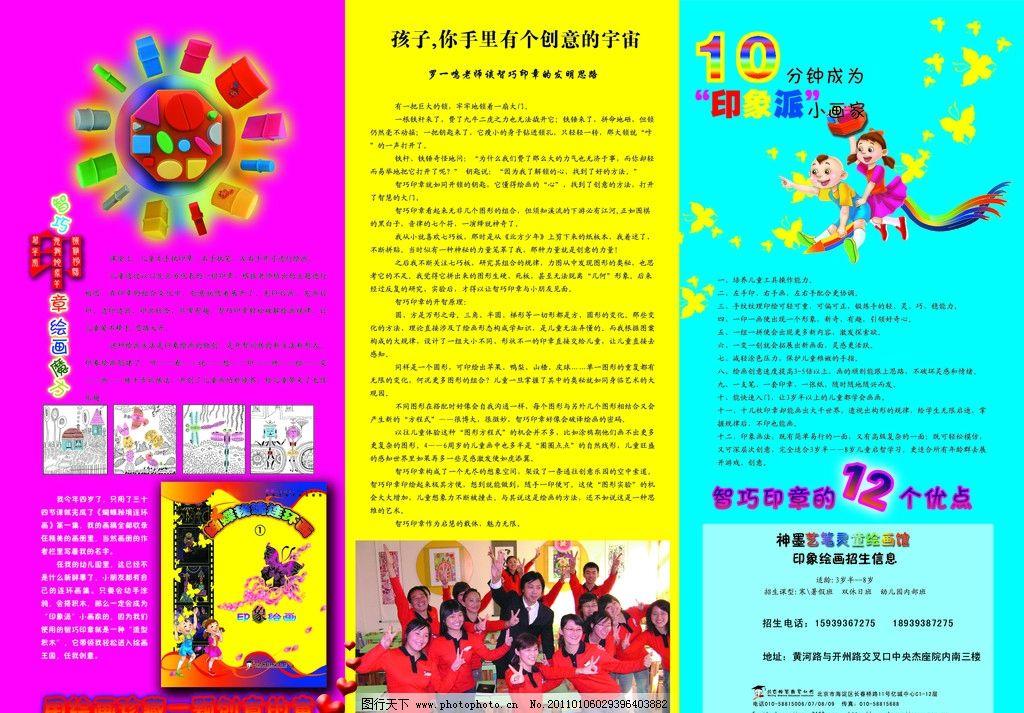 绘画馆宣传页 绘画 宣传页 儿童 画册设计 广告设计模板 源文件 300