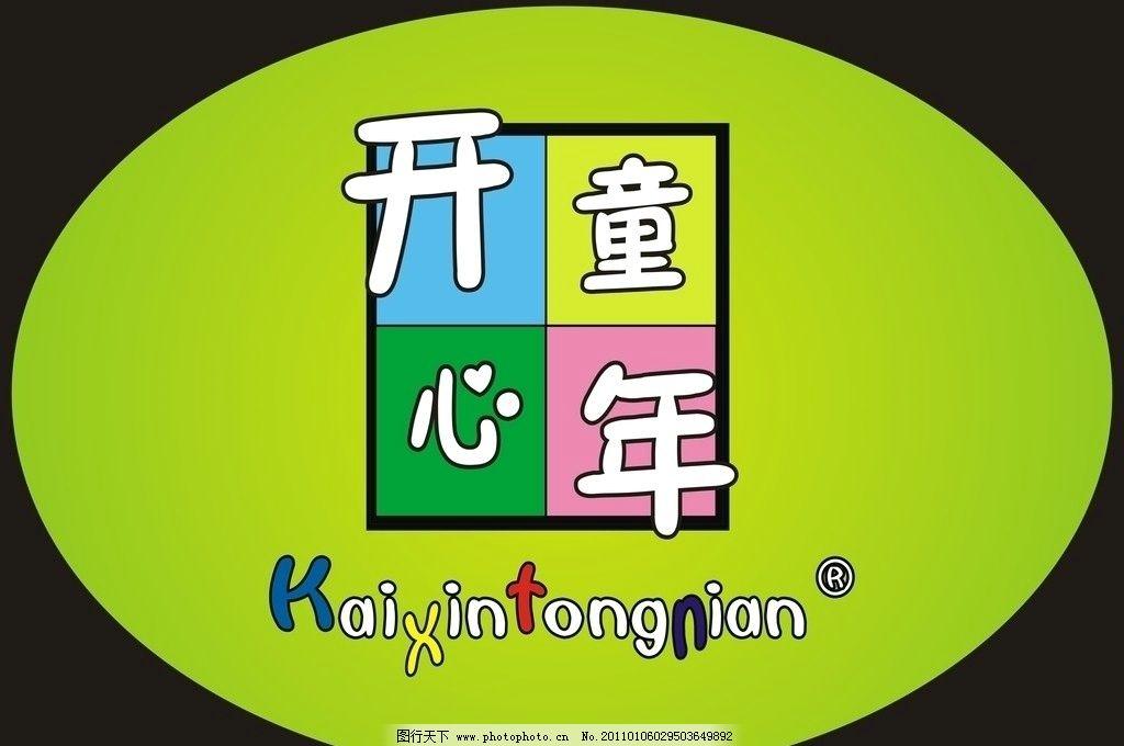 开心童年 形象墙字 广告设计 矢量 cdr