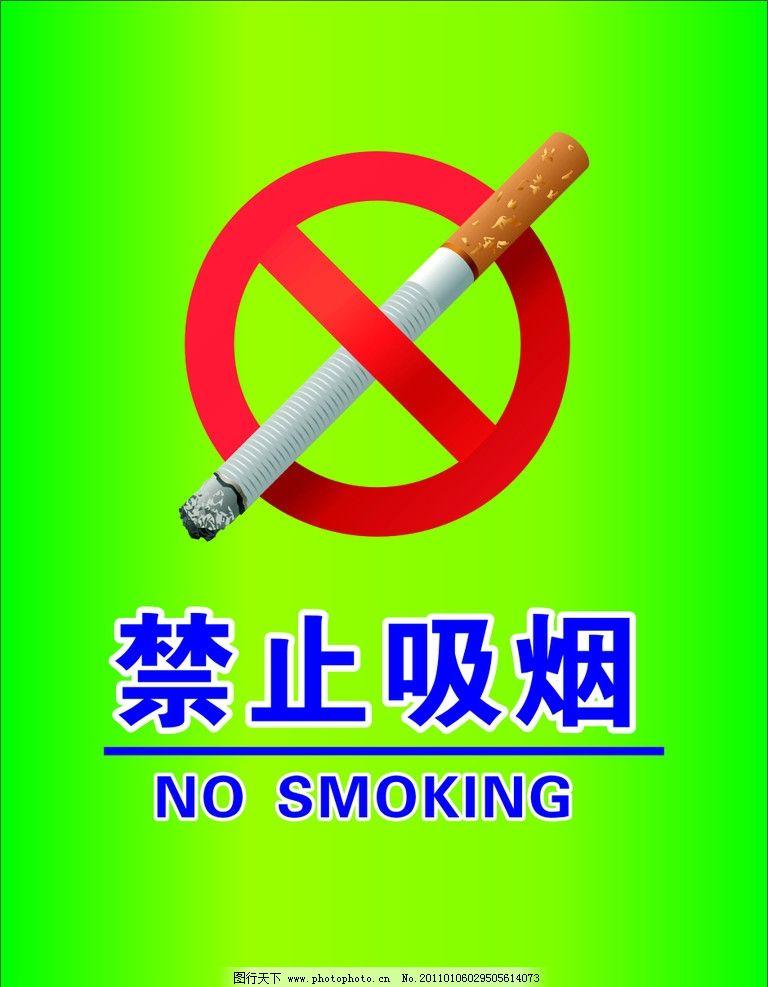 禁止吸烟 禁止吸烟标志